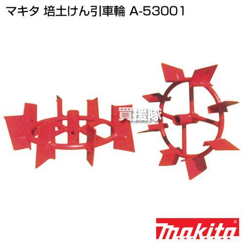 マキタ 培土けん引車輪 A-53001