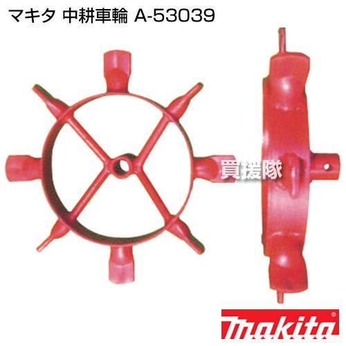 マキタ 中耕車輪 A-53039