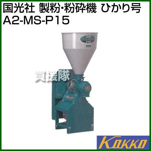 国光社 製粉・粉砕機 ひかり号 A2-MS-P15