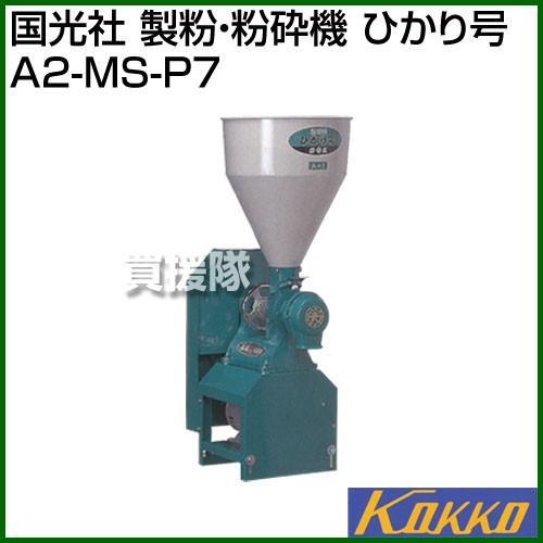 国光社 製粉・粉砕機 ひかり号 A2-MS-P7