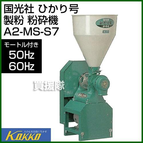 国光社 ひかり号 製粉、粉砕機 A2-MS-S7
