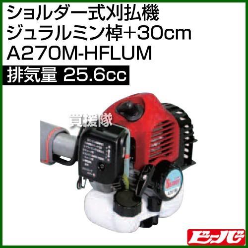 ビーバー ショルダー式刈払機 (ジュラルミン棹+30cm) A270M-HFLUM [25.6cc ]