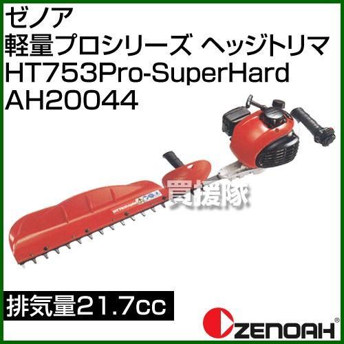 ゼノア 軽量プロシリーズ ヘッジトリマ HT753Pro-SuperHard 21.7cc AH20044 21.7