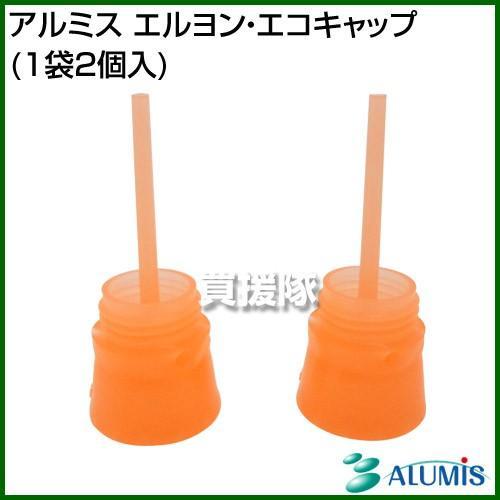 割り引き アルミス ランキング総合1位 エルヨン 1袋2個入 エコキャップ