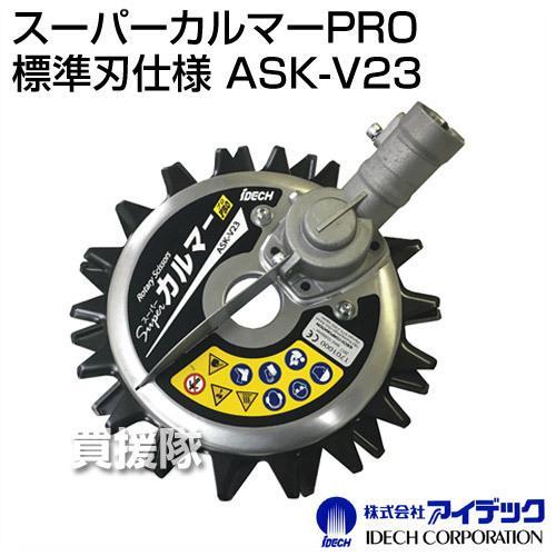 アイデック スーパーカルマーPRO ASK-V23 標準刃仕様 引き出物 倉庫