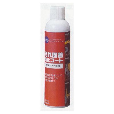 AW 業務用汚れ固着防止コート 420ml ボディ・ガラス用/24本入