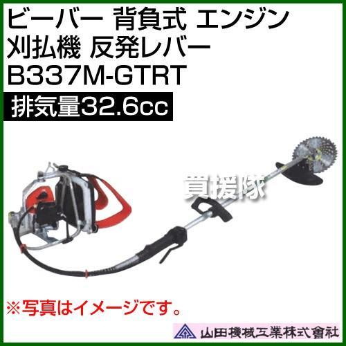 ビーバー 背負式 エンジン 刈払機 反発レバー 排気量32.6cc 山田機械工業 B337M-GTRT 32.6cc