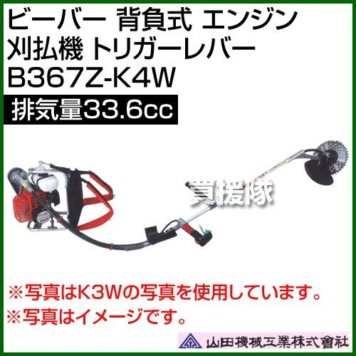 ビーバー 背負式 エンジン 刈払機 トリガーレバー 排気量33.6cc 山田機械工業 B367Z-K4W 33.6cc