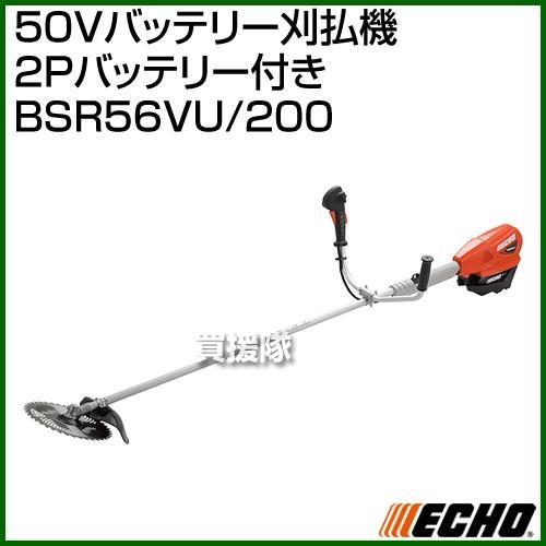 ECHO(エコー) 50Vバッテリー刈払機 2Pバッテリー付き BSR56VU/200