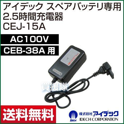アイデック アイデック アイデック 2.5時間充電器 CEJ-15A af1