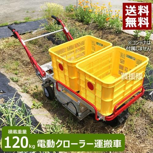 (法人限定)アルミス ハコボA アルミ製 電動クローラー運搬車 ER120