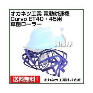 耕運機 Curvo ET40・45用 草削りカゴローラー
