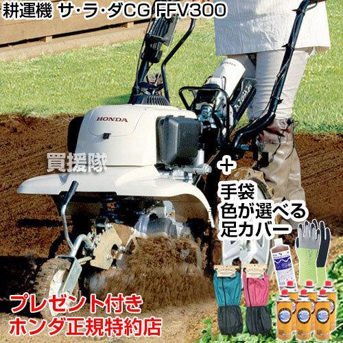 (法人限定)耕運機 ガスボンベ ホンダ サラダCG FFV300 長靴付