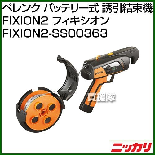 ニッカリ ペレンク バッテリー式 誘引結束機 FIXION2(フィキシオン) FIXION2-SS00363
