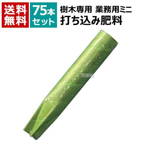 業務用 肥料 樹木 打込 樹木用打込肥料 グリーンパイル ミニ G-180 180g 75本セット