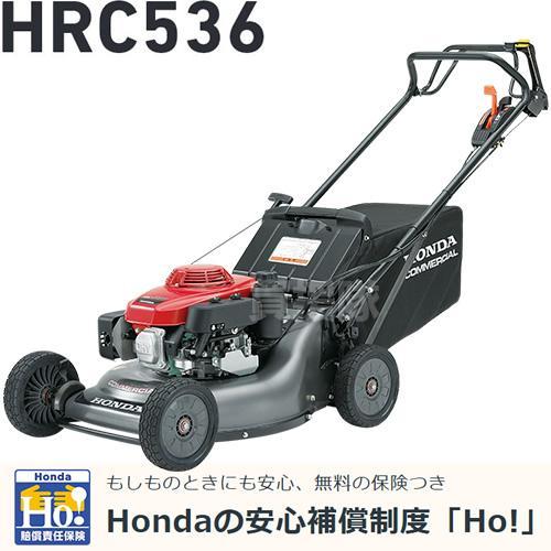 (法人限定)芝刈り機 ホンダ 自走式 芝刈機 HRC536