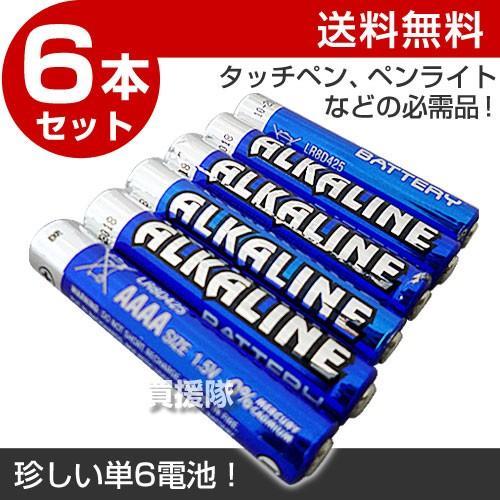 休み 単6電池 オンライン限定商品 アルカリ電池 ヒラキ 6本入