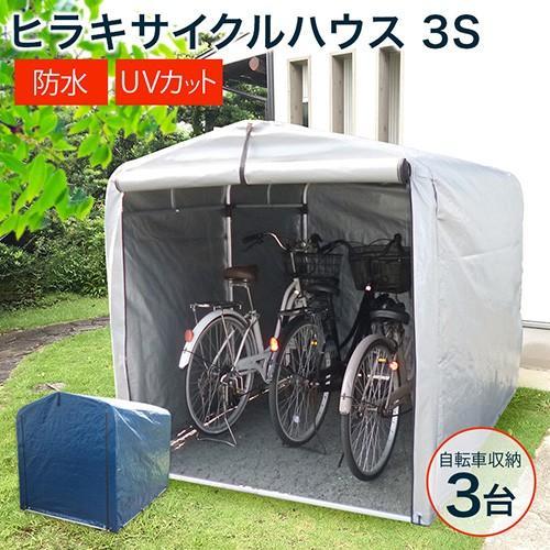 サイクルハウス ヒラキ 自転車置き場 3台 3S 高耐久シート 人気 平城商事 メイルオーダー アルミ 家庭用 サイクルガレージ DIY