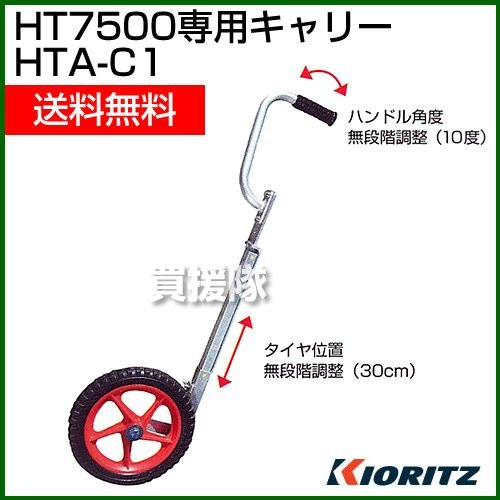 ヘッジトリマー HT7500専用キャリー 共立 HTA-C1