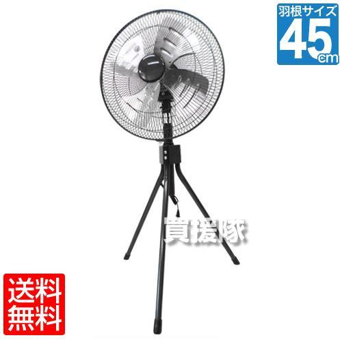 扇風機 限定タイムセール 業務用 大型 工場扇 45cm メーカー再生品 三脚型 タイカツ アルミ羽 HX-450A