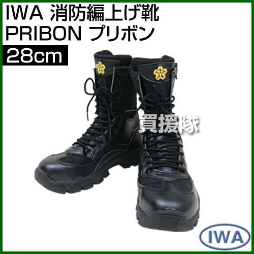 岩崎製作所 IWA 消防編上げ靴 PRIBON プリボン 28.0cm IWA-PRIBON-280 カラー:ブラック サイズ:28.0