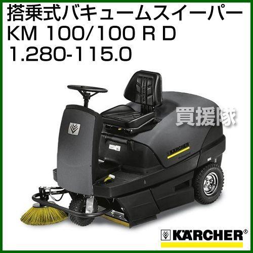 ケルヒャー 搭乗式バキュームスイーパー KM 100/100 R D 容量100L - No1.280-115.0