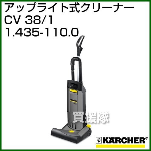 ケルヒャー アップライト式クリーナー CV 38/1 No.1.435-110.0