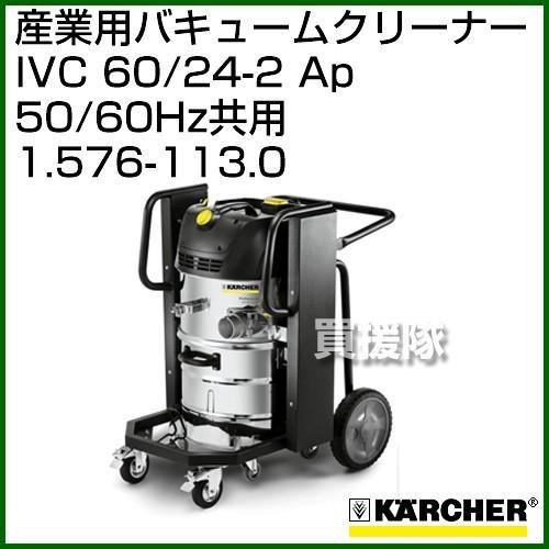 ケルヒャー 産業用バキュームクリーナー IVC 60/24-2 Ap 容量60L - No1.576-113.0