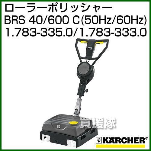 ケルヒャー 床洗浄機 ローラーポリッシャー BRS 40/600 C 50Hz/60Hz 1.783-335.0/1.783-333.0