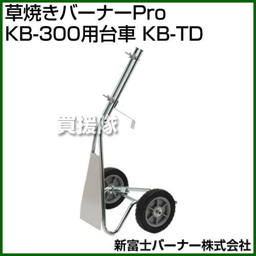新富士バーナー 草焼きバーナーPro KB-300用台車 KB-TD