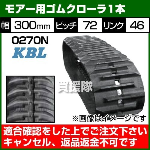 KBL 運搬車・作業機 モアー 用 ゴムクローラー 0270N 1本 幅300×ピッチ72×リンク46 共栄社HM1400/ゼノアZHM1500向け
