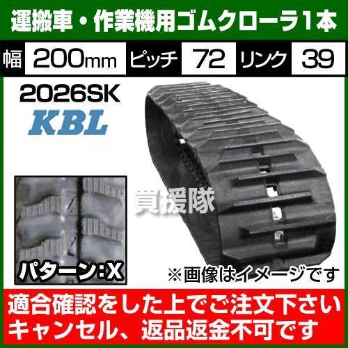 KBL 運搬車・作業機用 ゴムクローラー 2026SK 1本 幅200×ピッチ72×リンク39 パターンX