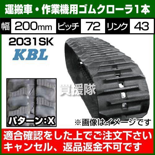 KBL 運搬車・作業機用 運搬車・作業機用 運搬車・作業機用 ゴムクローラー 2031SK 1本 幅200×ピッチ72×リンク43 パターンX 2ee
