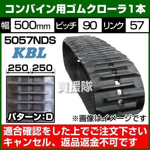 KBL コンバイン用 ゴムクローラー 5057NDS 1本 幅500×ピッチ90×リンク57 パターンD