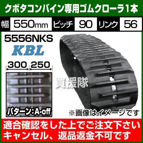 KBL コンバイン用 ゴムクローラー 5556NKS 1本 幅550×ピッチ90×リンク56 パターンA-off SP穴位置:250-300 クボタ向け