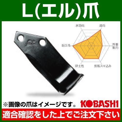 コバシ L爪 セット C29130 フランジタイプ 5399S 36本