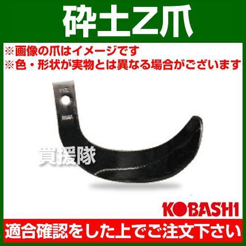 コバシ 砕土ゼット爪 内張 セット E2510Z フランジタイプ 5708S 52本