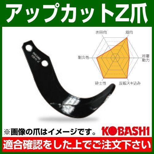 コバシ アップカットゼット爪 外張 セット UA2581Z フランジタイプ 7565S 48本