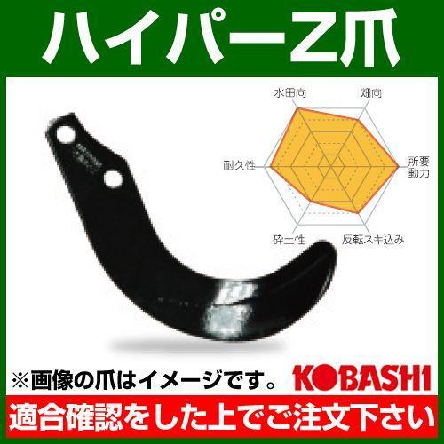 コバシ ハイパーゼット爪 内張 セット HS2995Z フランジタイプ 7688S 44本