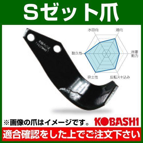 コバシ Sゼット爪 内張 セット S2510Z フランジタイプ 7722S 40本