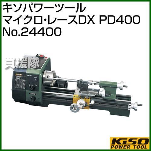 キソパワーツール マイクロ・レースDX PD400 No.24400