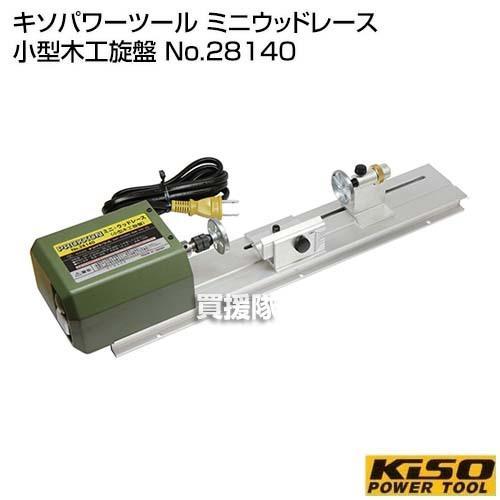 キソパワーツール ミニウッドレース 小型木工旋盤 No.28140