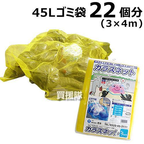 優先配送 カラス ネット カラスよけゴミネット 使い勝手の良い 3×4m 日本製