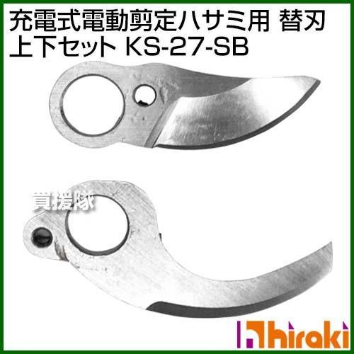 ヒラキ 充電式電動剪定ハサミ用 替刃 平城商事 秀逸 上下セット 引き出物 KS-27-SB