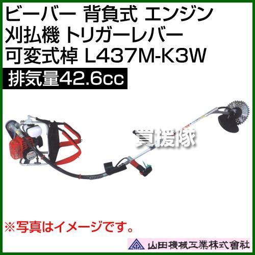ビーバー 背負式 エンジン 刈払機 トリガーレバー 可変式棹 排気量42.6cc 山田機械工業 L437M-K3W 42.6cc