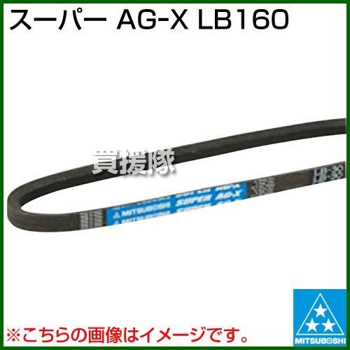 三ツ星 スーパー AGーX LB160