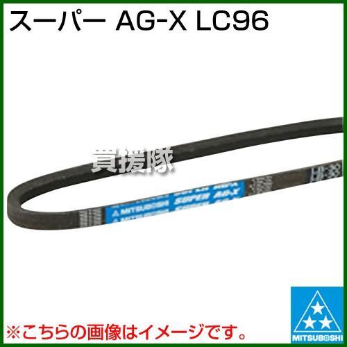 三ツ星 スーパー AGーX LC96