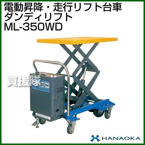 ダンディリフトトラック モービルリフト ML-350WD 花岡車輌
