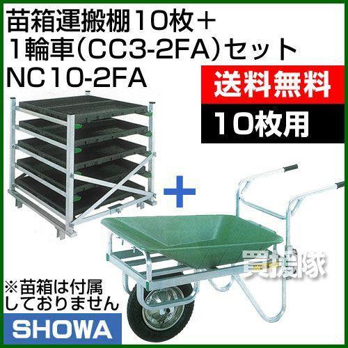 昭和ブリッジ 苗箱運搬棚 10枚 プラス1輪車 CC3-2FA セット