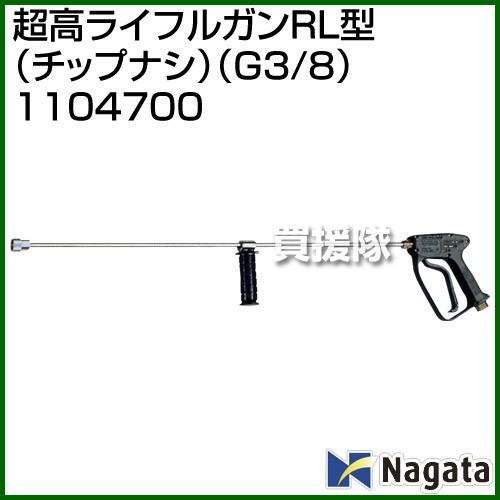永田製作所 超高ライフルガンRL型 チップナシ G3/8 1104700